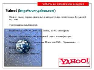 Yahoo! (http://www.yahoo.com) Один из самых первых, надежных и авторитетных с