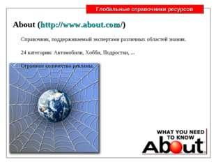 About (http://www.about.com/) Справочник, поддерживаемый экспертами различных