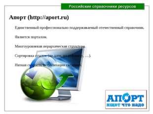 Апорт (http://aport.ru) Единственный профессионально поддерживаемый отечестве
