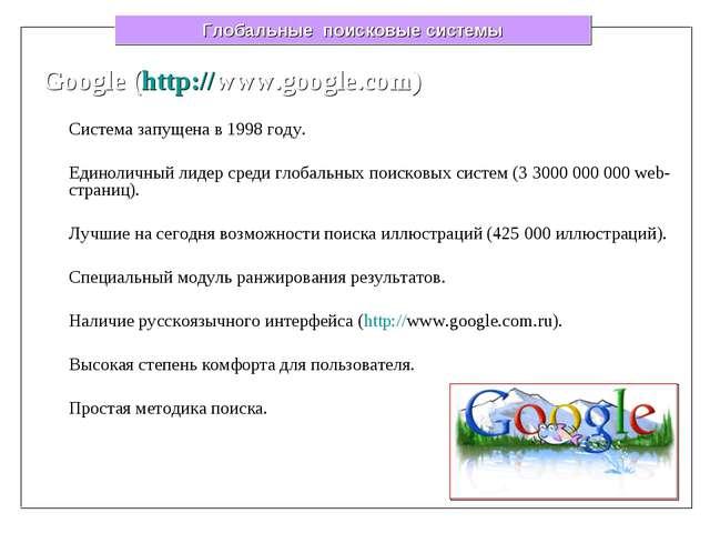 Глобальные поисковые системы Google (http://www.google.com) Система запущена...