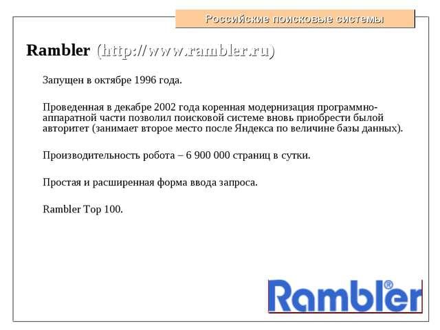 Rambler (http://www.rambler.ru) Запущен в октябре 1996 года. Проведенная в де...