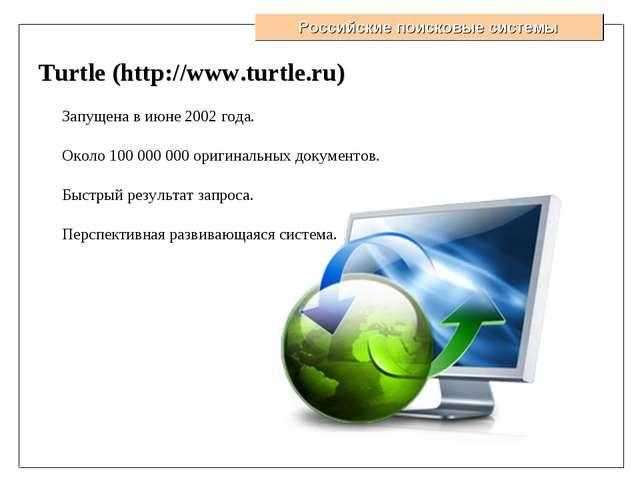 Turtle (http://www.turtle.ru) Запущена в июне 2002 года. Около 100 000 000 ор...