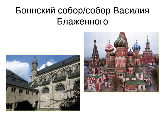 Боннский собор/собор Василия Блаженного