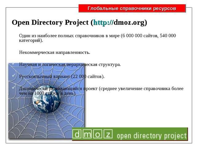 Open Directory Project (http://dmoz.org) Один из наиболее полных справочников...