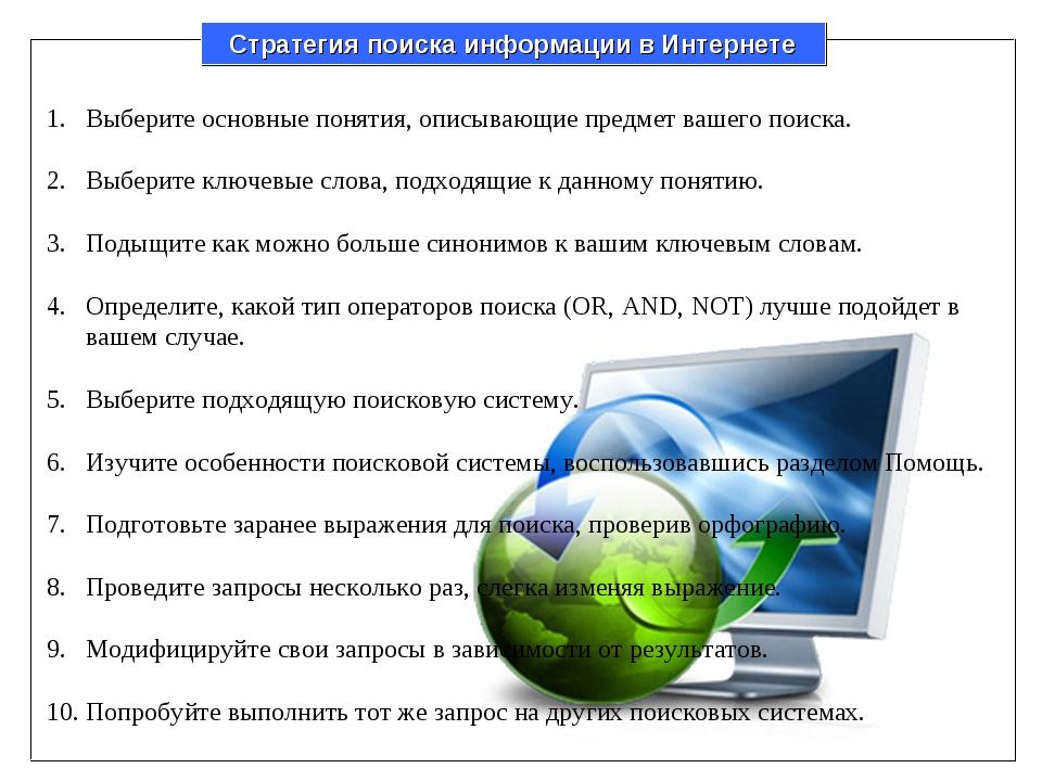 Стратегия поиска информации в Интернете Выберите основные понятия, описывающи...