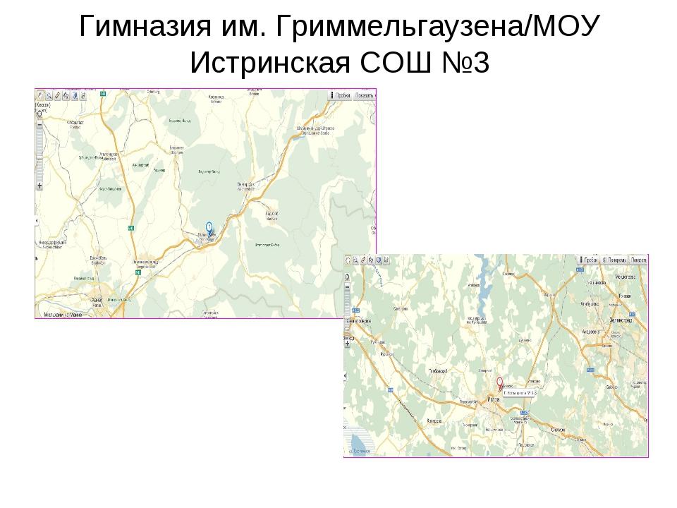 Гимназия им. Гриммельгаузена/МОУ Истринская СОШ №3