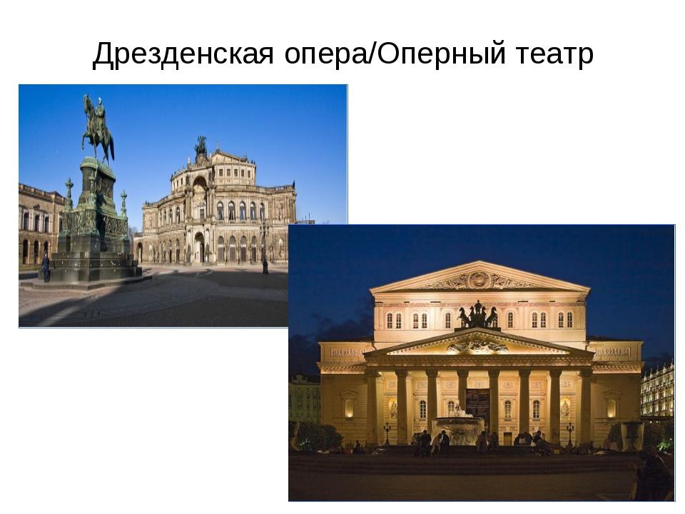Дрезденская опера/Оперный театр