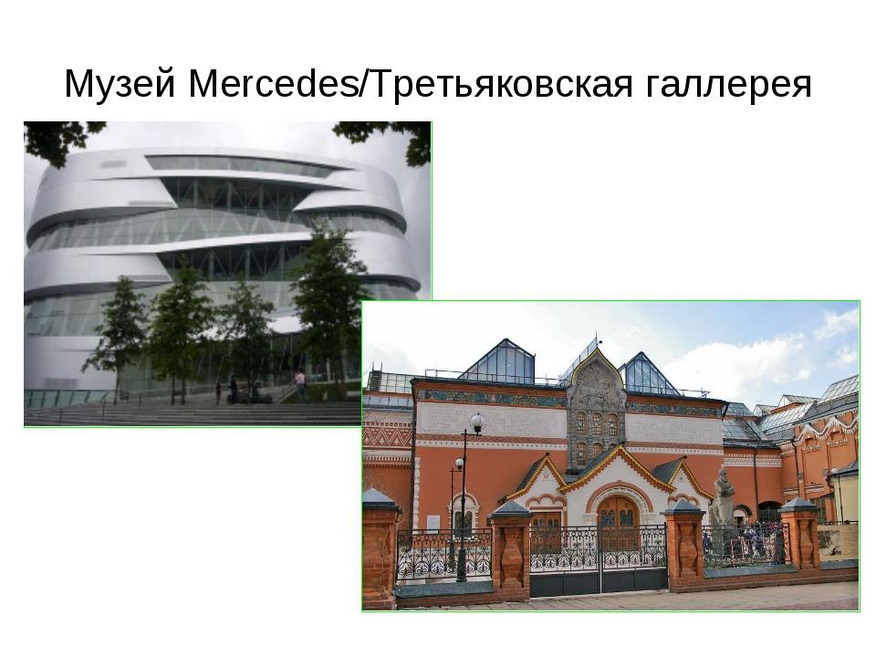 Музей Mercedes/Третьяковская галлерея