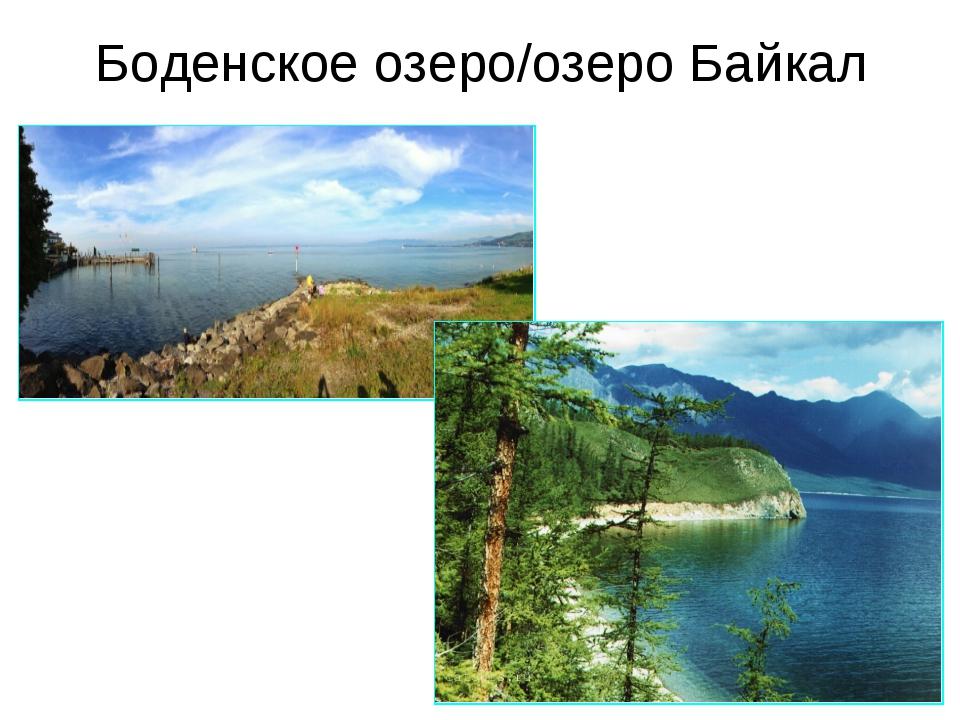 Боденское озеро/озеро Байкал