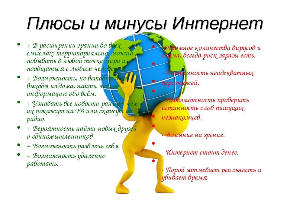 Плюсы и минусы Интернет + В расширении границ во всех смыслах: территориально...