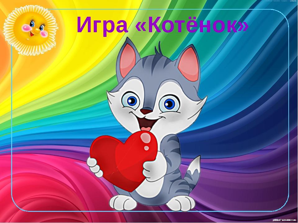 Игра «Котёнок»