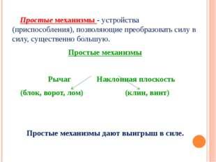 Простые механизмы - устройства (приспособления), позволяющие преобразовать с