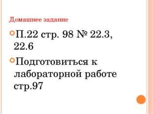 Домашнее задание П.22 стр. 98 № 22.3, 22.6 Подготовиться к лабораторной работ