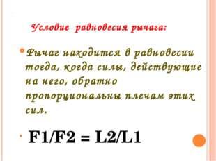 Условие равновесия рычага: Рычаг находится в равновесии тогда, когда силы, де