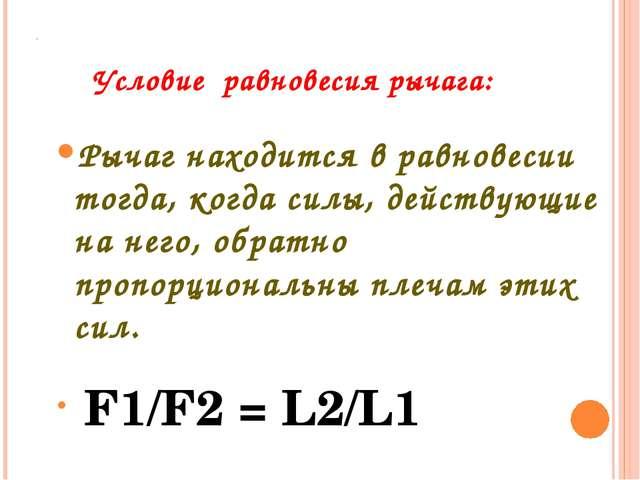 Условие равновесия рычага: Рычаг находится в равновесии тогда, когда силы, де...