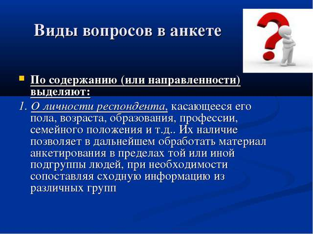 Виды вопросов в анкете По содержанию (или направленности) выделяют: 1. О личн...