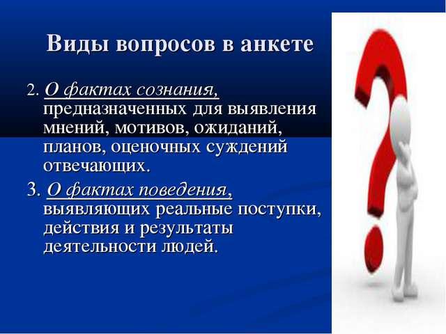 Виды вопросов в анкете 2. О фактах сознания, предназначенных для выявления мн...