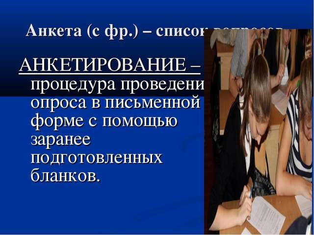 Анкета (с фр.) – список вопросов. АНКЕТИРОВАНИЕ – процедура проведения опроса...