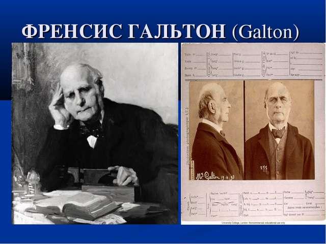 ФРЕНСИС ГАЛЬТОН (Galton)