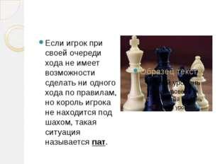 Если игрок при своей очереди хода не имеет возможности сделать ни одного ход