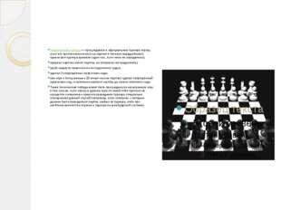Техническая победа— присуждается в официальном турнире игроку, если его про