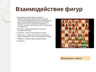 Взаимодействие фигур Взаимодействие фигур играет в шахматах первостепенную ро