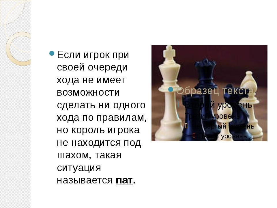 Если игрок при своей очереди хода не имеет возможности сделать ни одного ход...