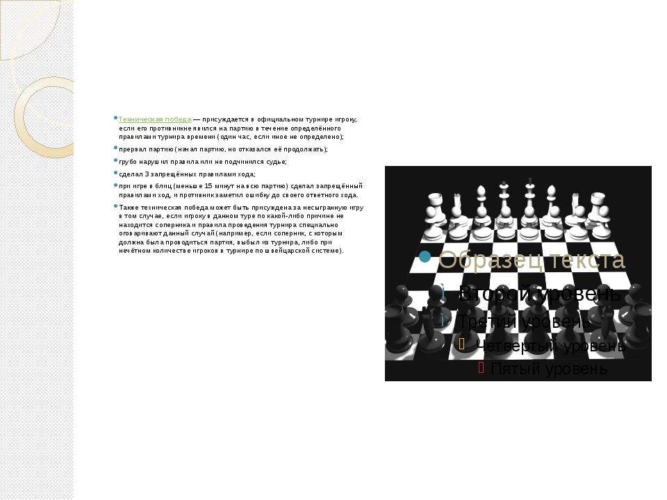 Техническая победа— присуждается в официальном турнире игроку, если его про...