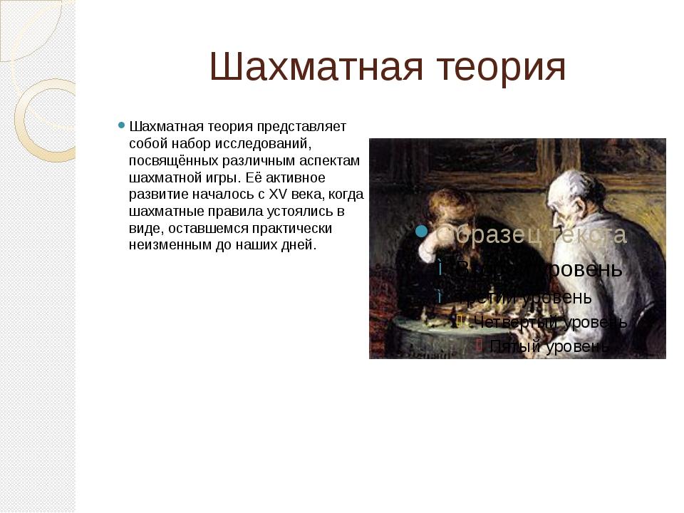 Шахматная теория Шахматная теория представляет собой набор исследований, посв...