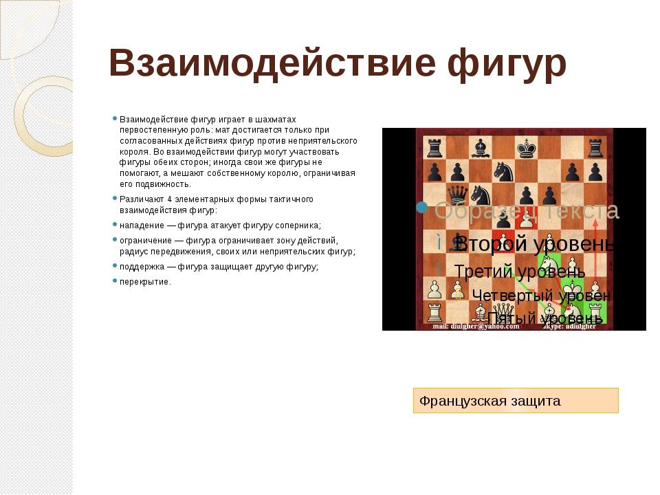 Взаимодействие фигур Взаимодействие фигур играет в шахматах первостепенную ро...