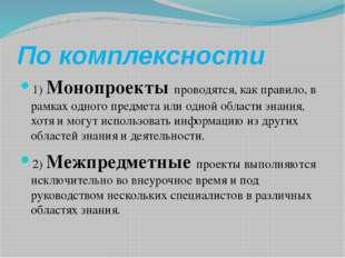 По комплексности 1)Монопроектыпроводятся, как правило, в рамках одного пре