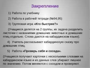 Закрепление 1)Работа по учебнику 2)Работа в рабочей тетради (№94,95) 3)Гру