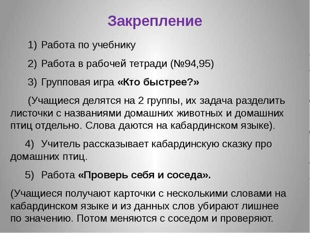 Закрепление 1)Работа по учебнику 2)Работа в рабочей тетради (№94,95) 3)Гру...