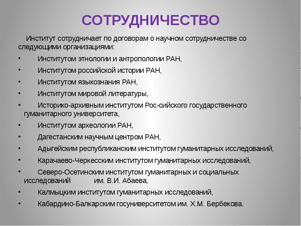 СОТРУДНИЧЕСТВО Институт сотрудничает по договорам о научном сотрудничестве с...