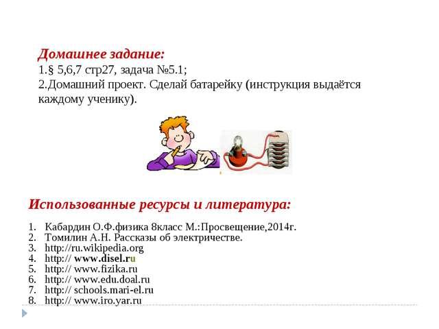 Использованные ресурсы и литература: Кабардин О.Ф.физика 8класс М.:Просвещени...