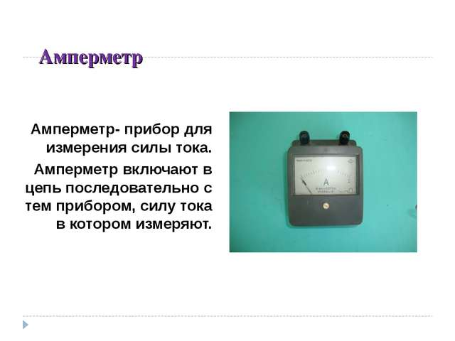 Амперметр Амперметр- прибор для измерения силы тока. Амперметр включают в цеп...