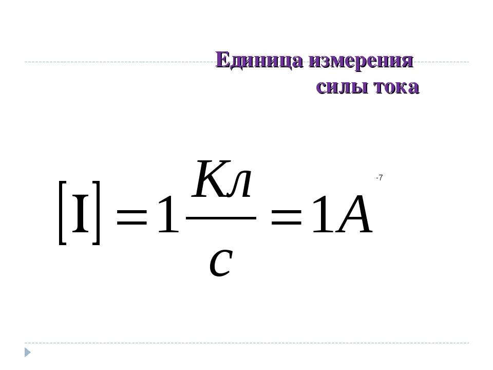 Единица измерения силы тока -7