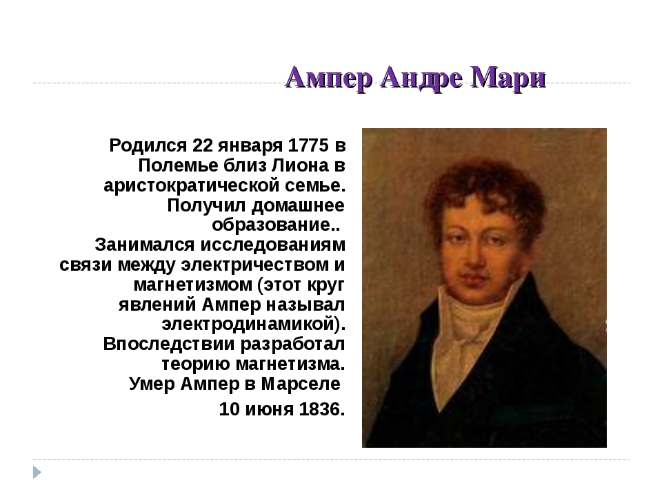 Ампер Андре Мари Родился 22 января 1775 в Полемье близ Лиона в аристократичес...