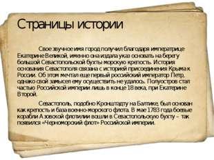 Страницы истории Свое звучное имя город получил благодаря императрице Екатер