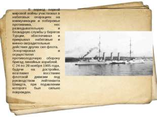 В период первой мировой войны участвовал в набеговых операциях на коммуникац