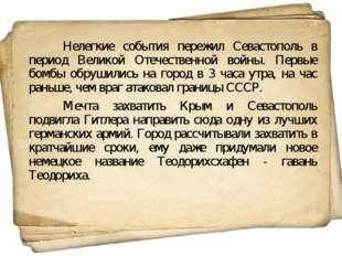 Нелегкие события пережил Севастополь в период Великой Отечественной войны.