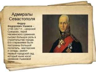 Адмиралы Севастополя Федор Федорович Ушаков– 1745-1817 гг., «морской Суворо