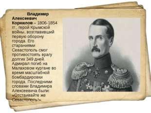 Владимир Алексеевич Корнилов– 1806-1854 гг., герой Крымской войны, возглави