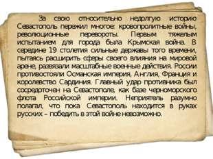 За свою относительно недолгую историю Севастополь пережил многое: кровопроли