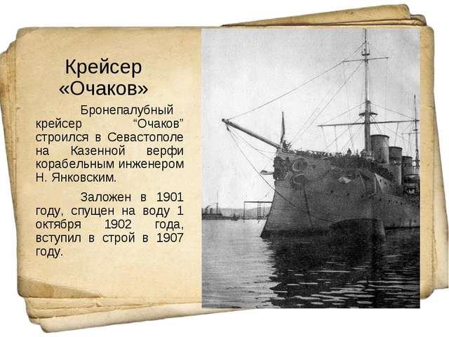 """Крейсер «Очаков» Бронепалубный крейсер """"Очаков"""" строился в Севастополе на Ка..."""