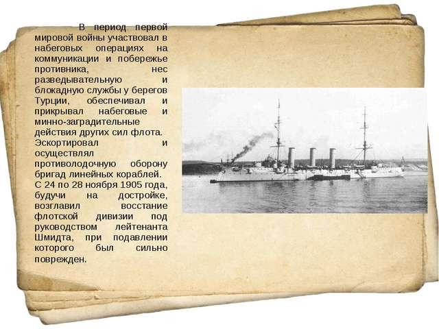 В период первой мировой войны участвовал в набеговых операциях на коммуникац...