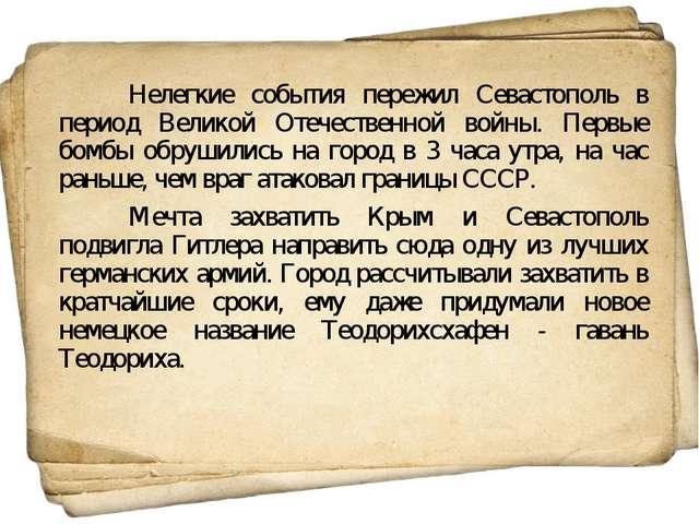 Нелегкие события пережил Севастополь в период Великой Отечественной войны....