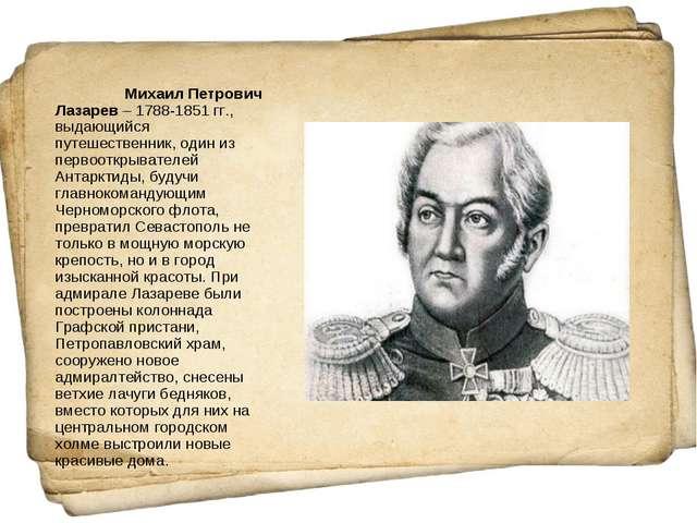 Михаил Петрович Лазарев– 1788-1851 гг., выдающийся путешественник, один из...