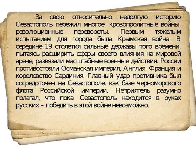 За свою относительно недолгую историю Севастополь пережил многое: кровопроли...