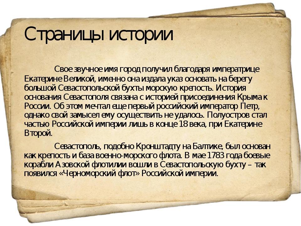 Страницы истории Свое звучное имя город получил благодаря императрице Екатер...